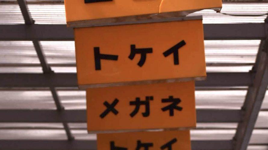 「五香さくら通り商店会」桜並木と個人商店。個性的な看板にワクワク -五香⑸