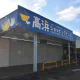 「高浜ショッピングセンター」高浜団地の商店街。リニューアルして綺麗に -稲毛海岸⑴