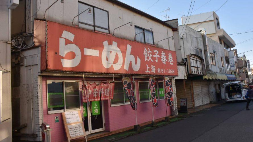 「富士見商店会」高根公団駅北口にある昭和の香りの個人商店の数々。 -高根公団⑴
