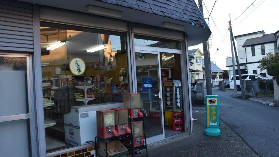 「中嶋商店」レトロな駄菓子屋を辿ったら、今は無き小さな商店街「寿会」を発掘してしまった -三山⑷