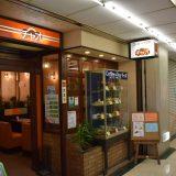 喫茶店「チャオ」京成津田沼駅ビル内のレトロ喫茶店。UFOパンケーキが名物? ー京成津田沼⑺