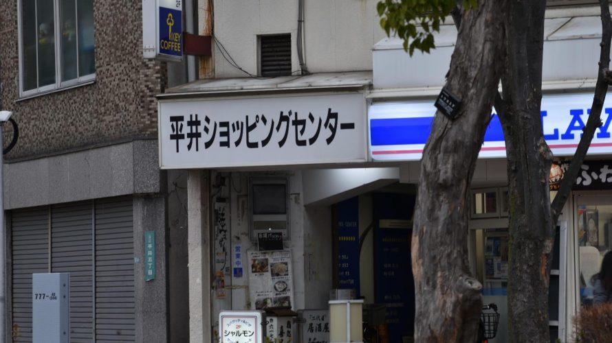 「平井ショッピングセンター」昭和レトロなビル!エスカレーターは一方通行?すずらん通りと -平井⑴