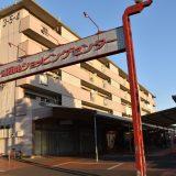 「袖ヶ浦団地ショッピングセンター」習志野市袖ヶ浦団地の商店街の現在