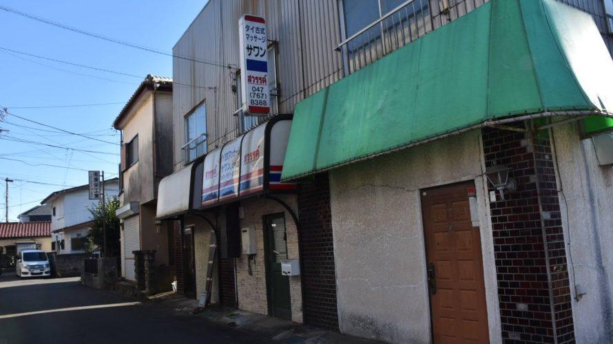 「咲が丘南部商店会」二和向台駅から少し離れた住宅街の中にある小さな商店街へ  -二和向台⑶