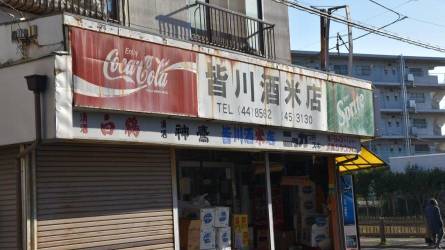 鎌ヶ谷グリーンハイツの小さな商店街へ。昭和レトロな広告がある商店が目印!-道野辺⑴