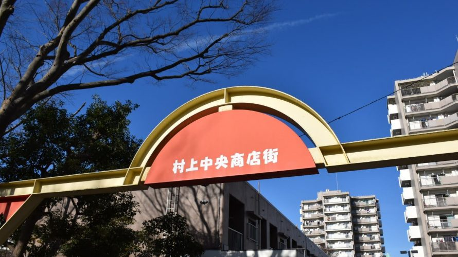 「村上中央商店街」八千代市・村上団地の商店街は貴重な「モンテヤマザキ」が営業中!