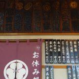 お休み処「田中家」吉原遊廓の人々が崇拝していた板招きが残る明治元年創業の茶屋 -中山⑸