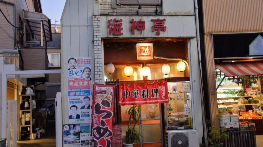 「海神亭」海神駅前の本家で頂く昭和のラーメン!細長い店内が渋い