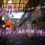 【お知らせ】4月7日、オンライン講座を開催します!失われゆく遊廓、商店街について