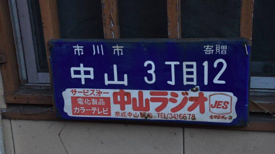 中山法華経寺の裏道で見つけたホーロー看板。「片桐邸」は解体。中山文化村は何処へ… -中山⑴