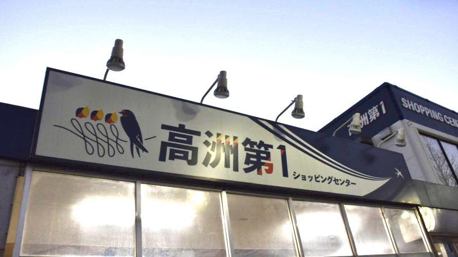 「高洲第一ショッピングセンター」高洲団地の商店街。レトロゲーム、駄菓子屋メルヘン健在 -稲毛海岸⑺
