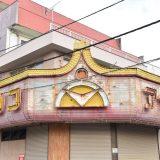「二和中央商店会」レトロなパチンコ「アイドル」が目印!昭和で時が止まった商店街 -二和向台⑷