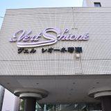 ヴェルシオーネ若潮(若潮会館)3月末でホテル廃業。稲毛海岸駅前のマリンピア -稲毛海岸⑻