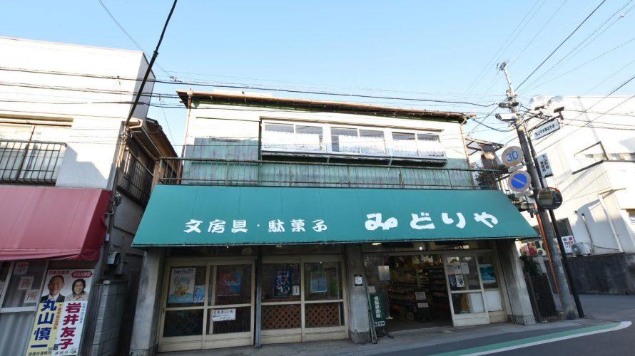 駄菓子屋「みどりや」閉店。59年間、地域の愛で溢れた閉店直前の様子 -丸山⑵