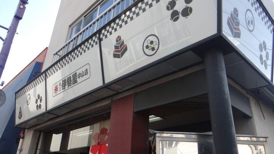 京成中山駅前「伊勢屋」。中山法華経寺の参拝で立ち寄りたくなる和菓子屋さん -中山⑵