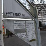 「行田商店街」と「海軍無線電信所船橋送信所」の跡地がある行田団地へ。