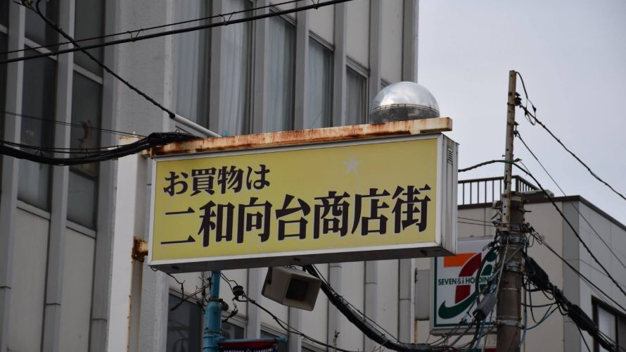 「二和向台商店街」駅前に広がる商店街を歩いていると「二和綜合食品センター」が渋い -二和向台⑴