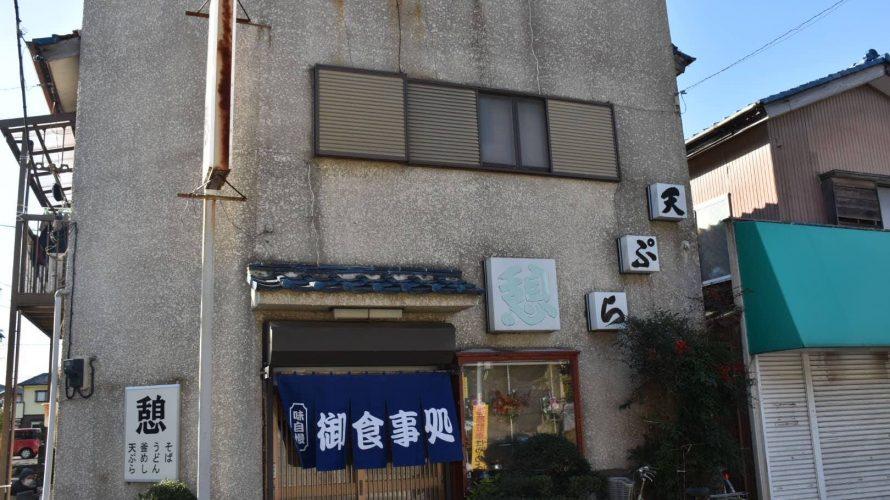 「憩」秘境?の定食屋を探して。昭和50年創業の定食屋は商店街の奥に -馬込沢⑷