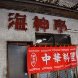 京成大久保「海神亭」。390円のラーメンが愛しくて切ない、老舗町中華 -本大久保⑵