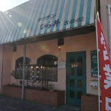 「キッチンひら井」。高根ファミリー商店会で40年!地域で愛される小さなレストラン