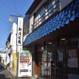 「創菓旬彩 新月」袖ヶ浦団地の小さな商店街「三和名店街」の中にある老舗和菓子屋