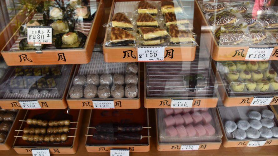 """二和向台「風月」今年で創業50年!住宅街の一角にある和菓子屋で""""トラサンド""""を頂く -二和向台⑵"""