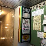 西千葉駅前の「地下街」昭和の輝きを放つ、地下への階段が気になる -西千葉⑹