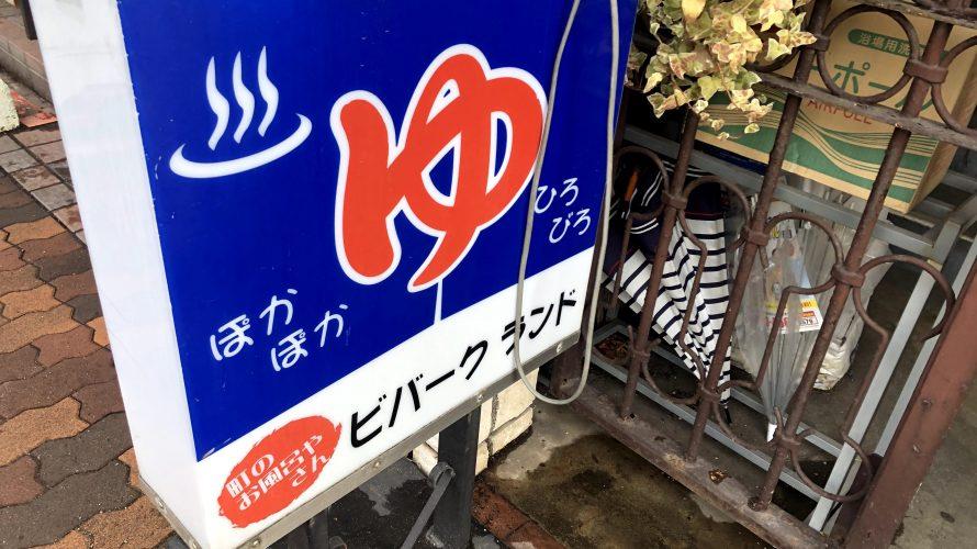 ゆりのき通り&「銭湯ビバークランド」西千葉駅北口周辺をさんぽ -西千葉⑵