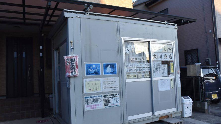 駄菓子屋「大川商店」。行田1丁目の小さな店舗は船橋・宮本から移転したもの