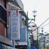 「旭通り商店街」中央通りから脇道にある静かな商店街の名残。たかね煎餅を発見 -高根木戸⑶