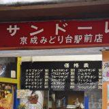 「サンドーレ」京成みどり台駅前店が推し!昔懐かしいお店が並ぶ商店街にほっこり