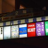 「薬円台銀座街」駅前にある飲み屋横丁のネオンと薬円台公務員住宅を探索 -薬円台⑴