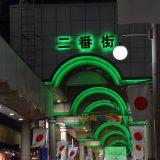 「千葉の渋谷・柏で一番面白くてエキサイティングな商店会」柏二番街商店街には長崎屋の跡地も -柏⑸