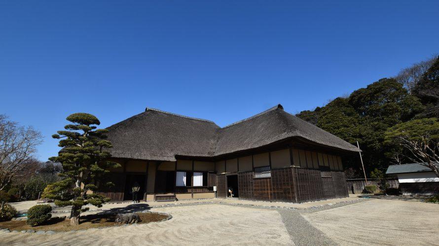 実籾本郷公園「旧鴇田家住宅」江戸時代の名主の家を移築した曲家を無料で見学 -実籾⑼