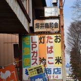 「坪井商和会」日大理工学部近くの岩佐商店で坪井の歴史を伺った