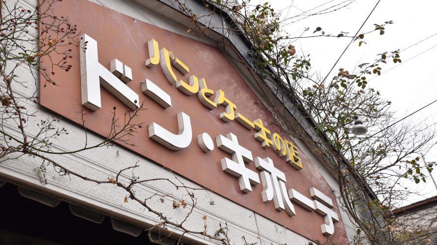 「ドンキホーテ洋菓子店」京成大和田駅近く、バラが素敵なパンとケーキの店