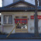実籾「ポッポラーメン」地元の人で賑わう中華料理屋に誘われて -実籾⑹