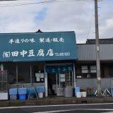薬円台「田中豆腐店」明治創業の老舗の歴史から薬円台を知る -薬円台⑹
