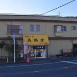 和菓子屋「美鶴堂(みかくどう)」創業50年!実籾駅前の商店街にて -実籾⑺