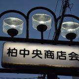 「柏中央商店会」街灯に導かれて進むも、閑散としていた -柏⑻
