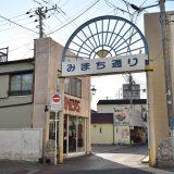 「みまち通り」木更津キャッツアイのロケ地にもなった名物商店街は現在… -木更津⒁