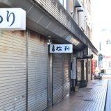 「実籾駅前通り&コミュニティロード」実籾銭湯・共栄マーケットの存在を知る -実籾⑷