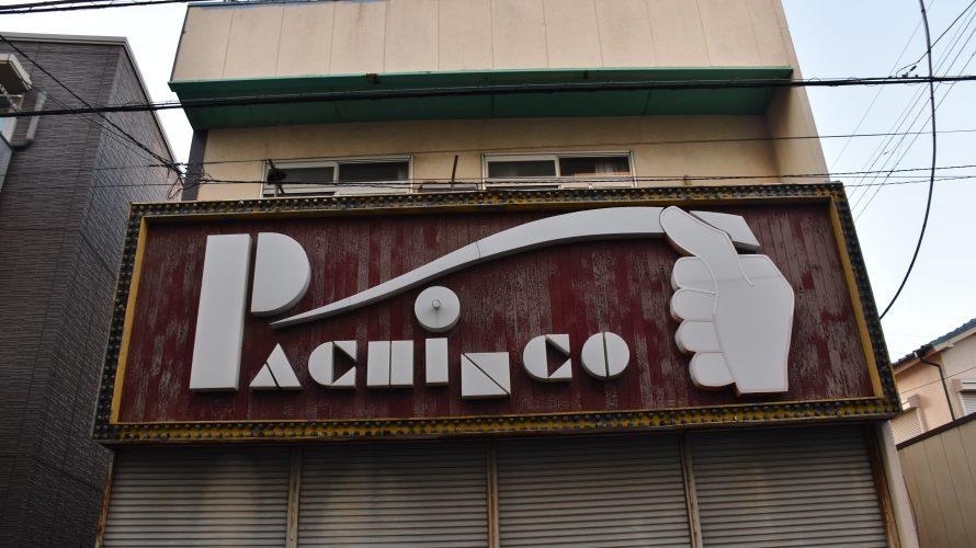 「幕張駅前南口商店街」特にパチンコのレトロな看板がお気に入り! -幕張⑶