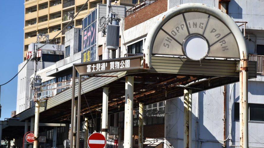 「富士見通り」木更津のメインストリートの現在。アーケード屋根が切ない -木更津⑶
