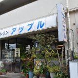 レストラン「アップル」昭和の洋食屋で頂く、チキンテリヤキが忘れられない… -鰭ヶ崎⑷