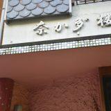 """【カフェー建築】リノベーションで復活した北千住のカフェー建築「奈か多""""楼」"""