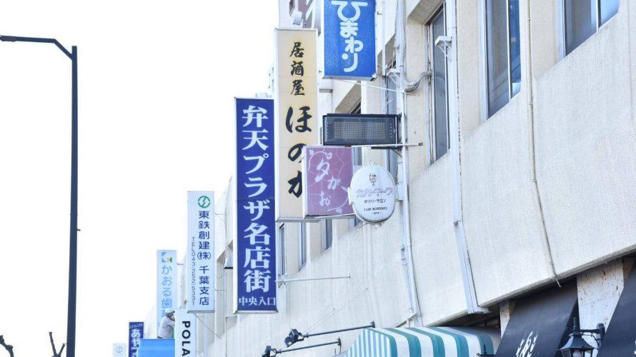 """「弁天プラザ名店街」。千葉駅近くの""""専門店・味と憩いの店""""に惹かれて"""