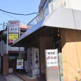 「喫茶室よしの」船橋駅前のレトロ喫茶店。レンガ壁が気になっている