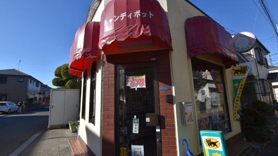 実籾「キャンディポット」ファンシーショップから駄菓子屋に -実籾⑻