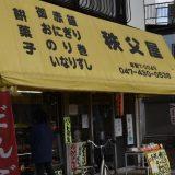 「わくい煎餅」と和菓子屋「秩父屋」。第一踏切商店会の人気店へ -馬込沢⑶